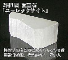 2月1日 誕生石 ユーレックサイトの画像(誕生日 文字に関連した画像)