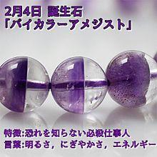 2月4日 誕生石 バイカラーアメジストの画像(誕生日 文字に関連した画像)