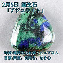 2月5日 誕生石 アジュライトの画像(誕生日 文字に関連した画像)