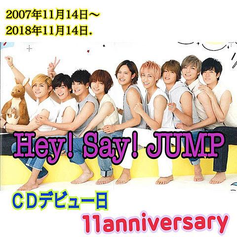 Hey! Say! JUMP CDデビュー日!の画像(プリ画像)