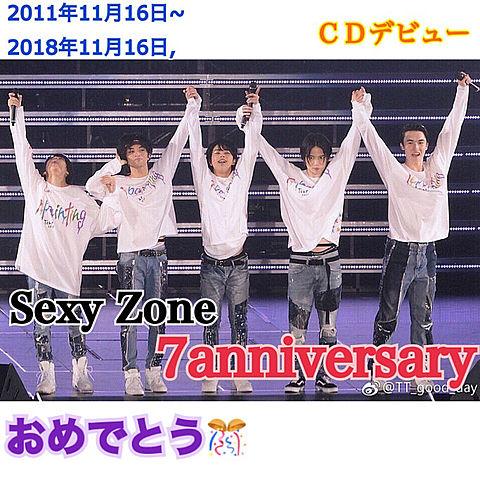 Sexy Zone 7anniversary の画像(プリ画像)