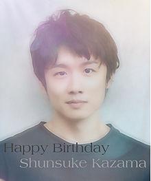 Happy Birthday!の画像(風間俊介に関連した画像)