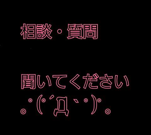 だれかぁきいて!!の画像(プリ画像)