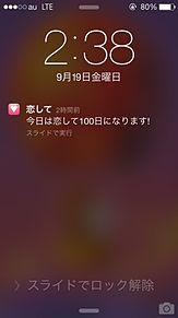 100日! プリ画像