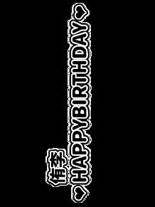 HAPPYBIRTHDAYの画像(happybirthday  文字に関連した画像)