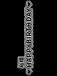 HAPPYBIRTHDAYの画像(happybirthday 背景に関連した画像)
