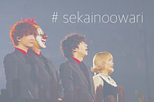 # sekainoowariの画像(プリ画像)
