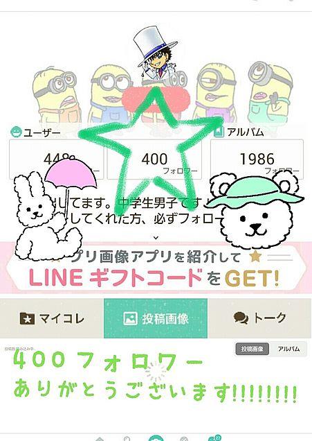 400フォロワー達成!!!!の画像(プリ画像)