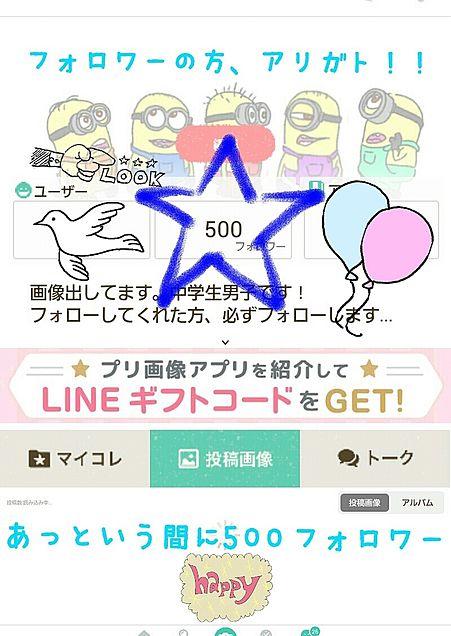 500フォロワー突破!!!!の画像(プリ画像)