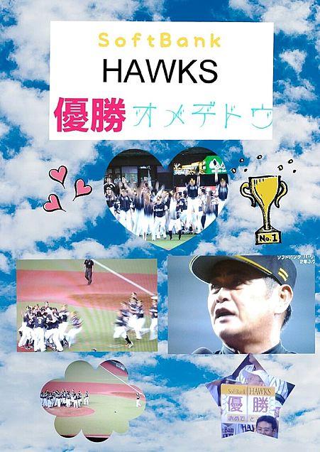 ホークス優勝!!!の画像(プリ画像)