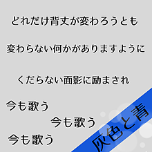 灰色と青 すとぷり💕詳細(歌詞) プリ画像