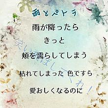 「雨とペトラ」歌詞画 プリ画像