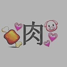 肉の画像(プリ画像)