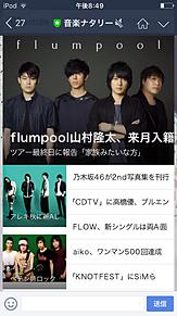 flumpoolの画像(プリ画像)