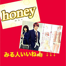 honey プリ画像