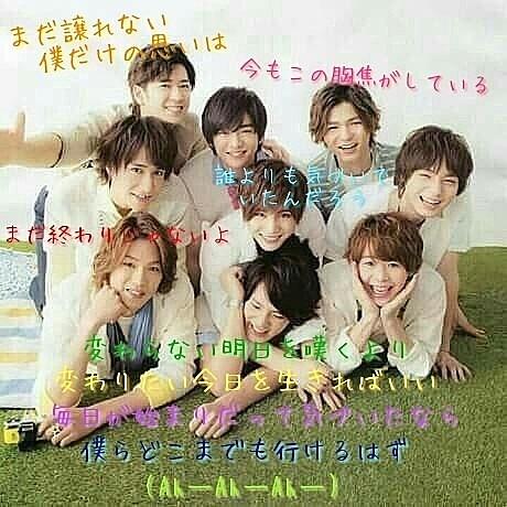 Hey!Say!JUMP♡♡の画像(プリ画像)