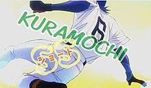 ★KURAMOCHI★の画像(プリ画像)