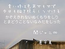 虹🌈の空に浮かぶ歌詞画像の画像(虹 空に関連した画像)