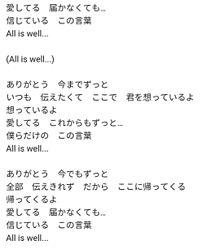 All is well歌詞 プリ画像