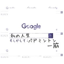 Google 加工画像の画像(Googleに関連した画像)