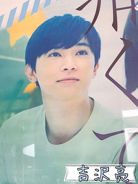 青くて痛くて脆い映画 吉沢亮の画像 プリ画像