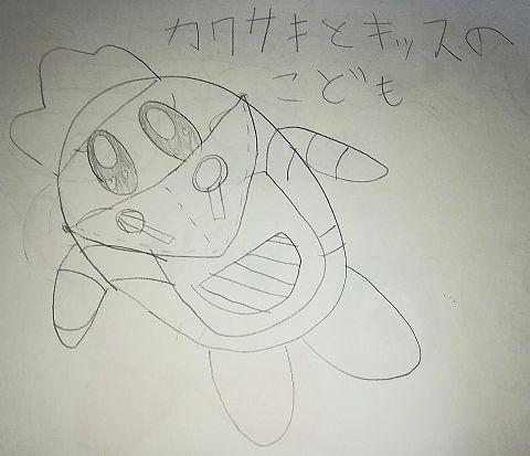 妹作 キッス&カワサキの子供(仮称)の画像(プリ画像)