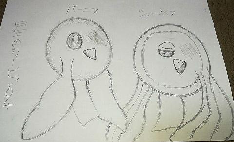 星のカービィ64 シャーベス&バーニスの画像(プリ画像)