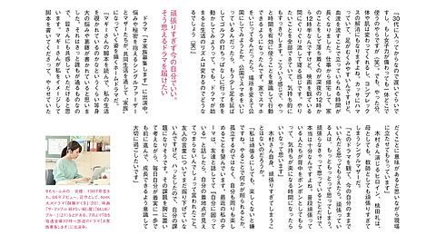 木村文乃さんの画像 プリ画像