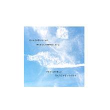 空の画像(高望みに関連した画像)