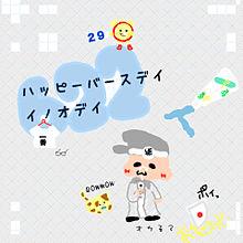 伊野尾慧誕生日おめでとう!の画像(伊野尾慧誕生日に関連した画像)