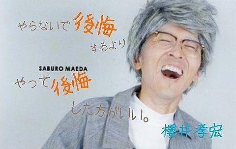 櫻井孝宏さんの名言(*'ω' *)の画像(プリ画像)