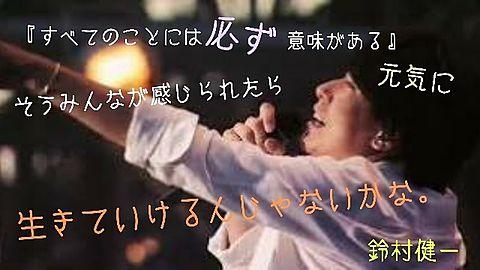 鈴村健一さんの名言(*'ω' *)の画像(プリ画像)