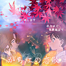 コナン-から紅の恋歌- プリ画像