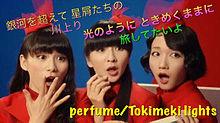 Tokimeki lightsの画像(プリ画像)