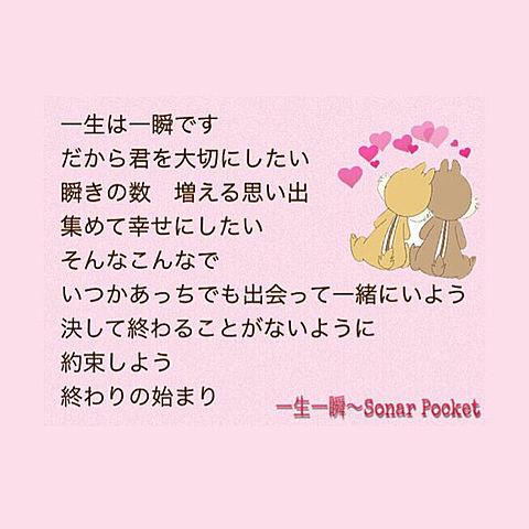 Sonar Pocket〜一生一瞬〜[68152...