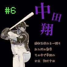 陸部→野球部さんリクエスト!/中田 翔の画像(陸部に関連した画像)