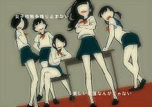 女子校戦争の画像(プリ画像)