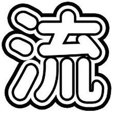 海沼流星 文字の画像(文字に関連した画像)