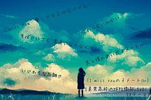 I miss youの3メートルの画像(福山潤に関連した画像)