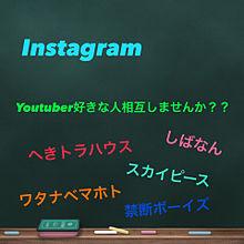 Instagram 相互しませんか(♡)の画像(Instagram相互に関連した画像)