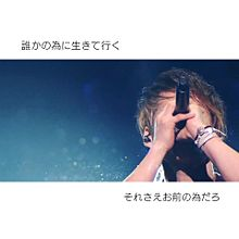 UVERworld歌詞の画像(Don'tThink.Feelに関連した画像)