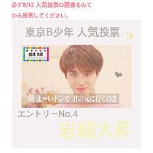 詳しくは詳細へ! 東京B少年人気投票✨の画像(人気投票に関連した画像)