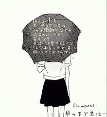 傘の下で君は… プリ画像