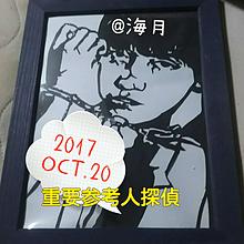 弥木圭の切り絵の画像(プリ画像)
