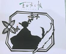 〈夏目友人帳〉夏目貴志の画像(夏目友人帳に関連した画像)