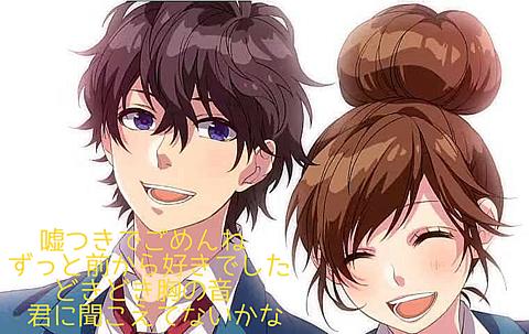優&夏樹の画像(プリ画像)