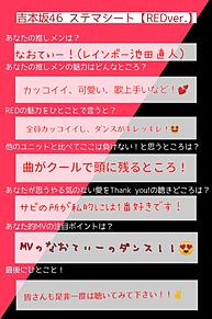 吉本坂46(RED)の画像(吉本に関連した画像)