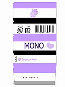 MONOもり消しゴムの画像(紫色に関連した画像)