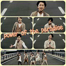 power of the paradiseの画像(プリ画像)