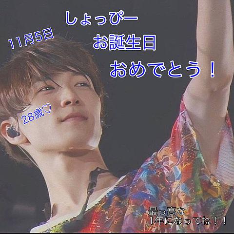 しょっぴー誕生日!!の画像(プリ画像)
